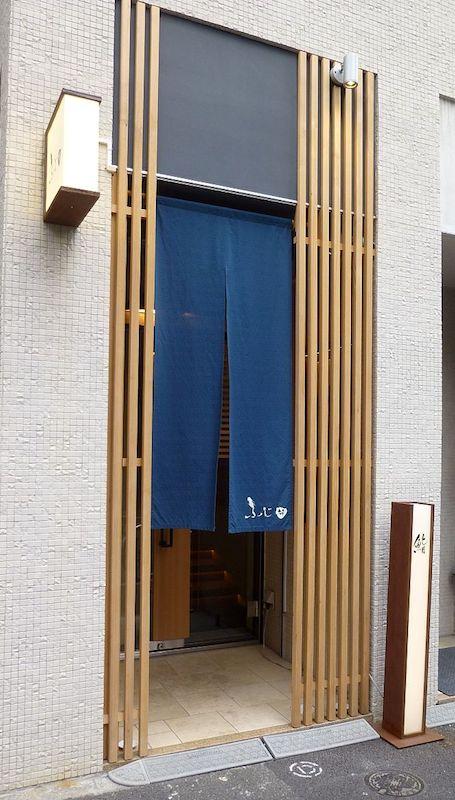 [鮨 ふじ田]小さい入口でうっかり通り過ぎてしまうほどの、隠れ家的なお店。特別感を満喫できる♡