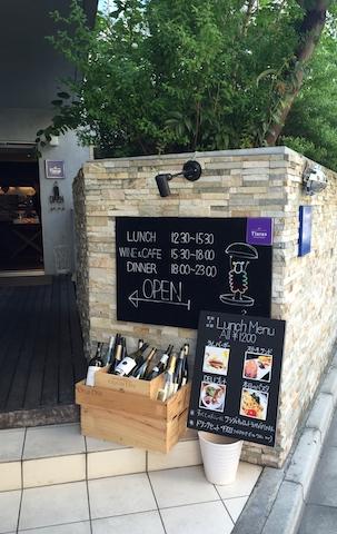 Tiaras Yoyogiuehara. とてもおしゃれで大人の雰囲気のカフェ&ワインバー☆