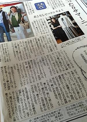 読売新聞記者の板東さん、フォトグラファー、全ての撮影関係者の方々、またご協力いただいたメーカーの方々、ありがとうございました!