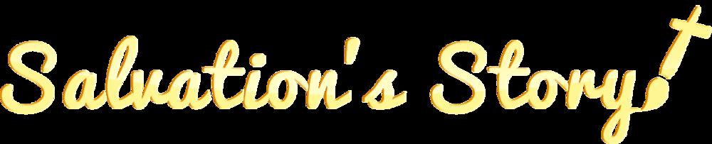SalvationsStory-logo-nobird.png