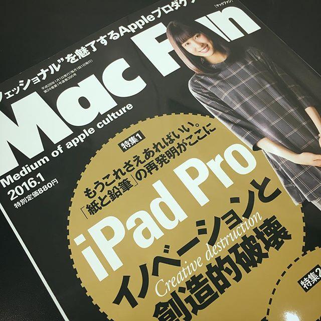 Mac Fan 12月号が発売されました! iPad Pro発売から間もない発売ですがしっかりと濃厚な特集が組まれてます。必見!