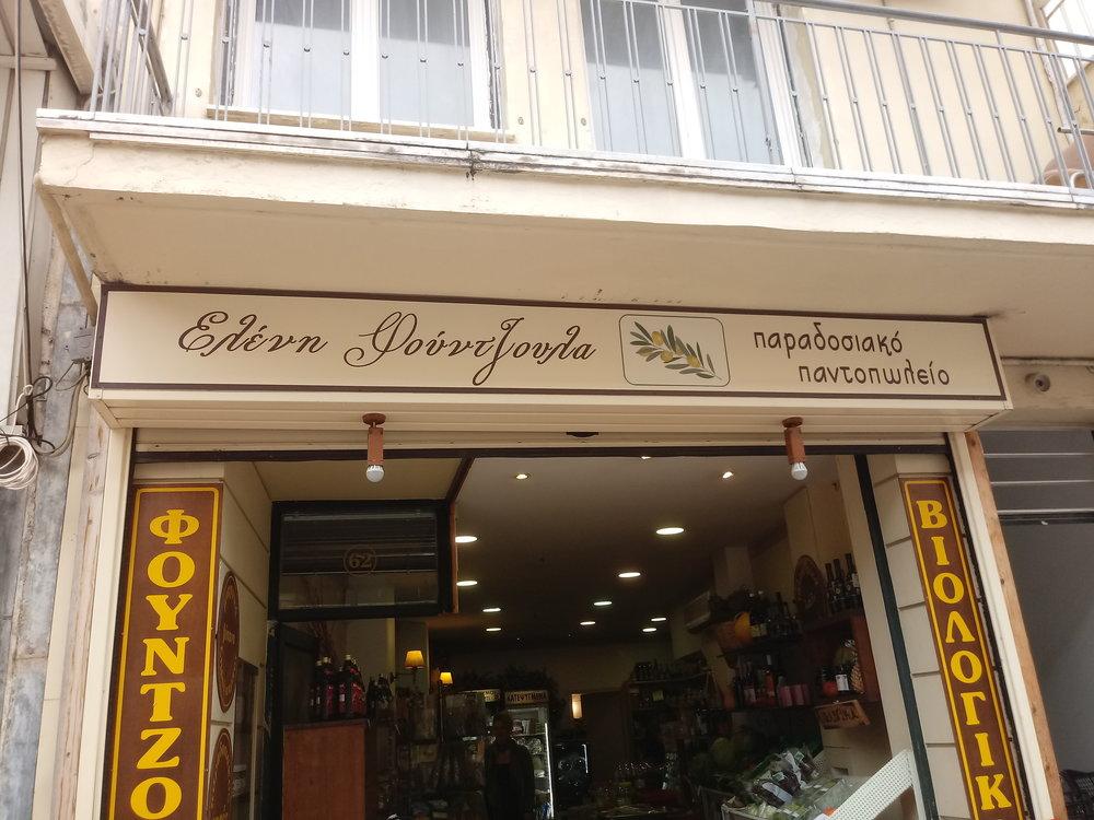 Eleni Foutzoula - Traditional Organic Shop    Nafpaktos