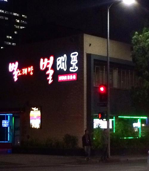 Star BBQ — I Love Koreatown!