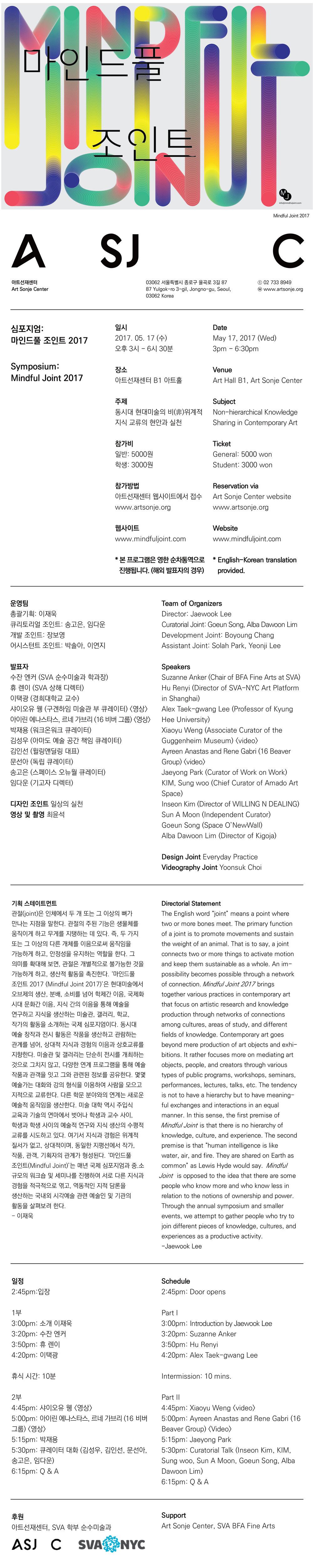 ArtSongjeMindfuljoint2017.jpg