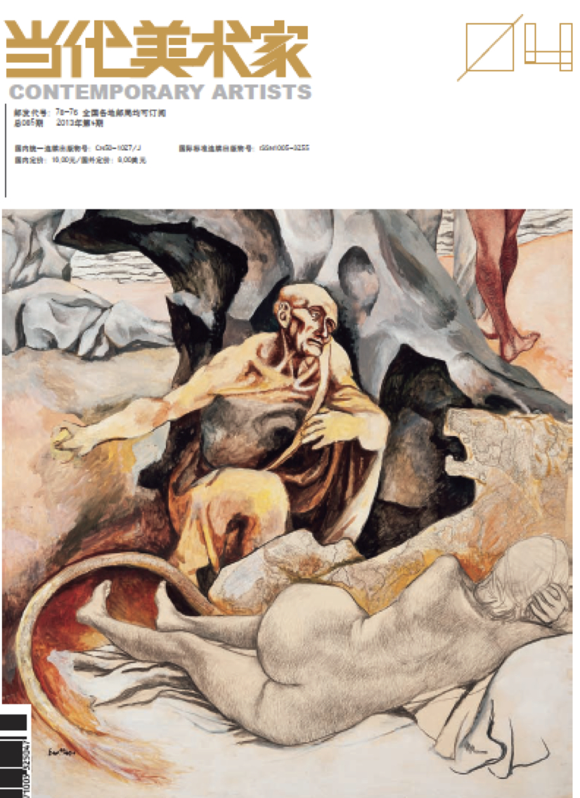 Contemporary Artists Magazine (China, 2013)