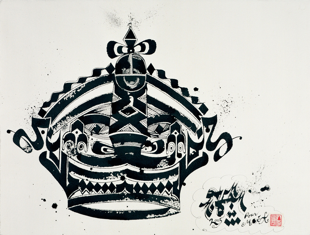 Majesty Surpassed, 2005 sumi ink on handmade paper 22 x 30 inch