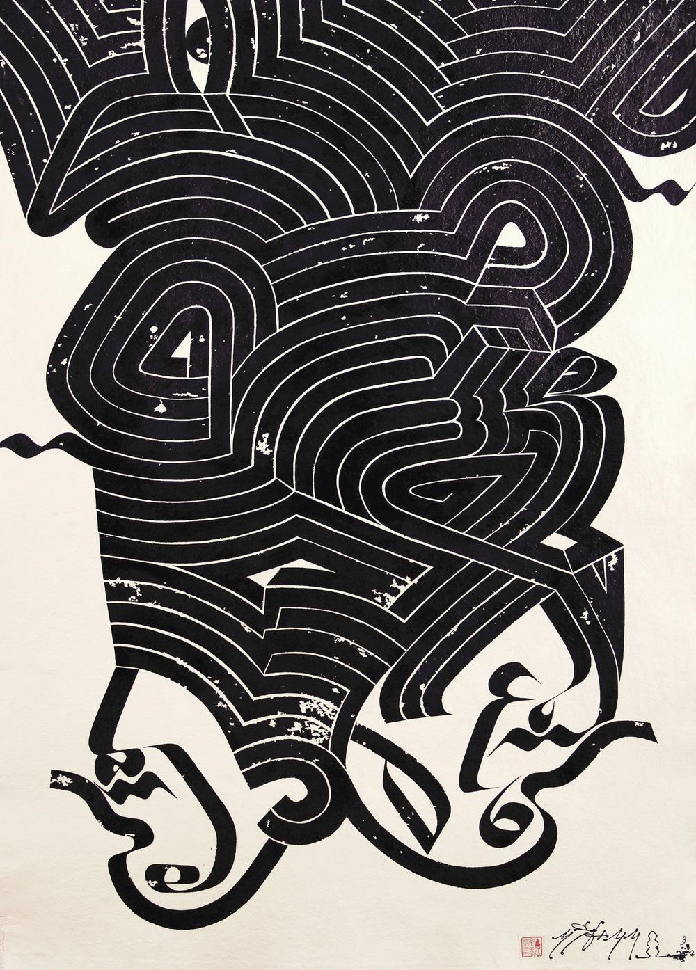 Siamese Antichrist, 2006 sumi ink on handmade paper 52 x 36 inch