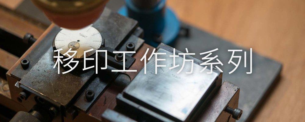 EONIQ pad print workshop