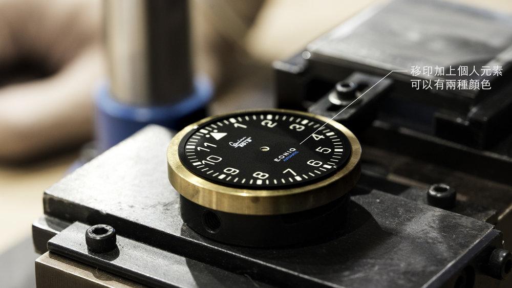 Navigator移印錶面設計:  兩個移印模具製作及印製個人化錶面體驗(有三種顔色選擇)