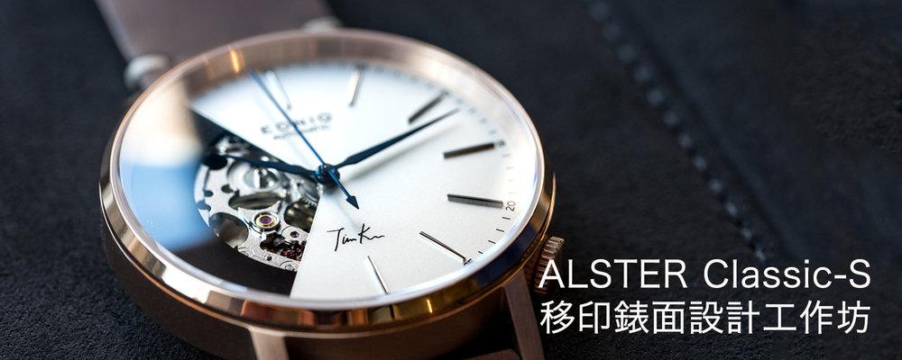 ALSTER-Classic-S-移印錶面設計工作坊.jpg