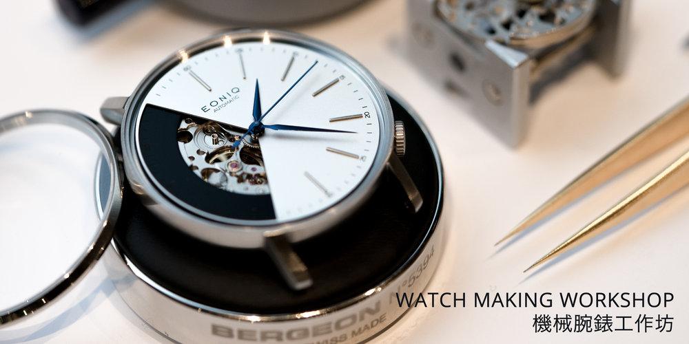 Watch Making Workshop
