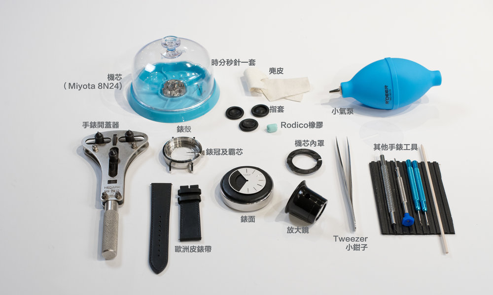 watch making tools.jpg