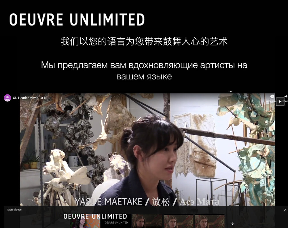 INTERVIEW: Oeuvre Unlimited, Dec 1, 2018