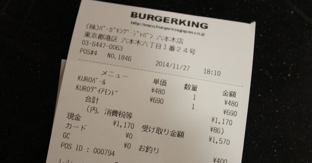 ¥1,170 (about $10) for two burgers.