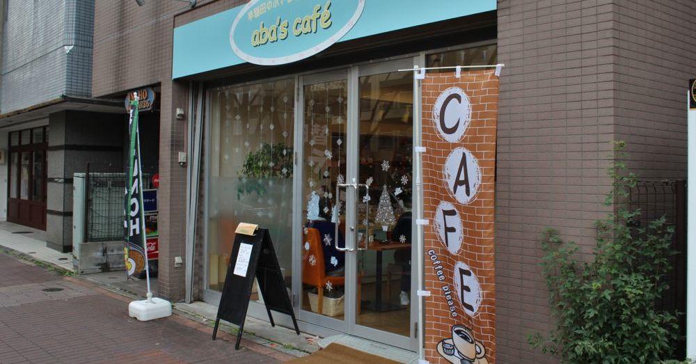The cute Aba's Café.