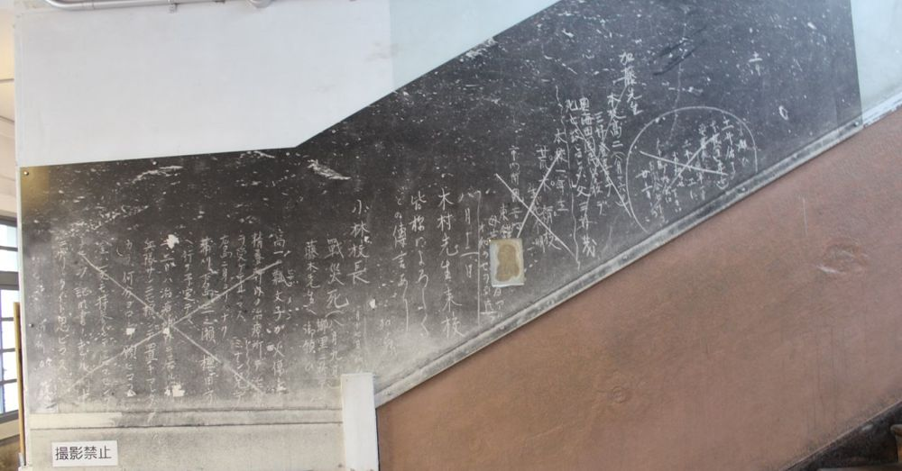 Reproduction of one of the walls at Fukiro-machi that was used as a post-bombing message board.