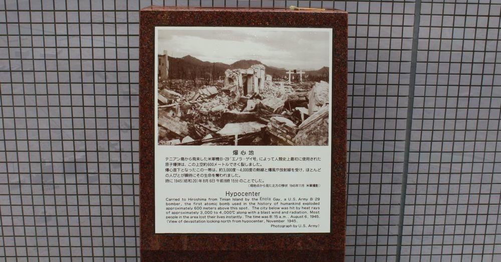 hiroshima-hypocenter.jpg