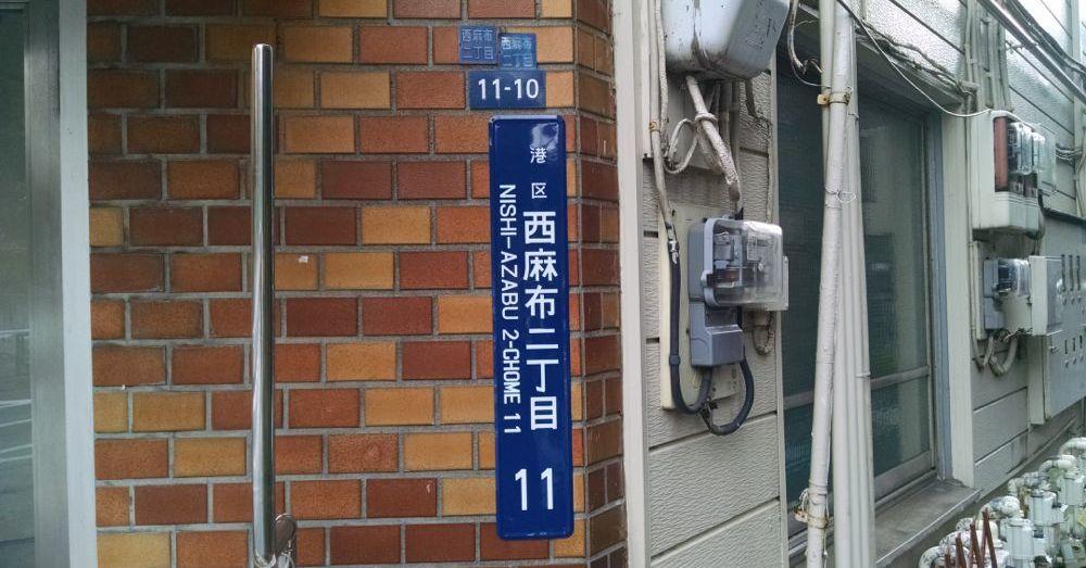 Street Marker