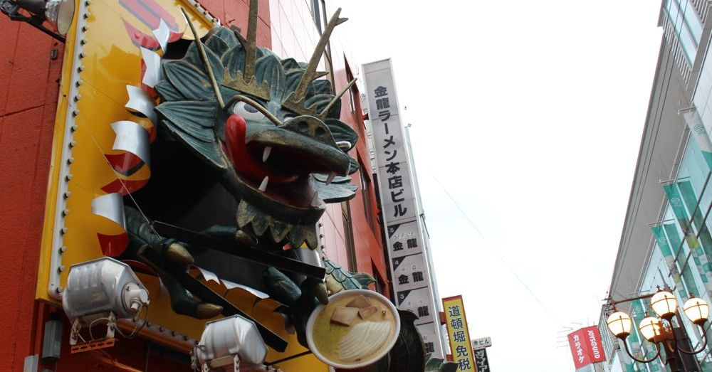 Kinryu Dragon