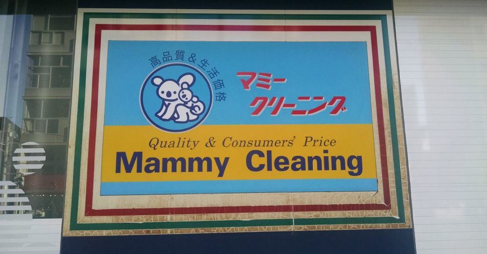 Keep Your Mammys Clean
