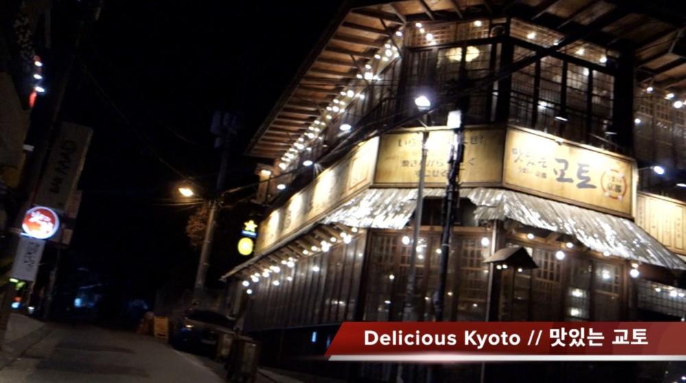 delicious-kyoto-1024x572.jpg