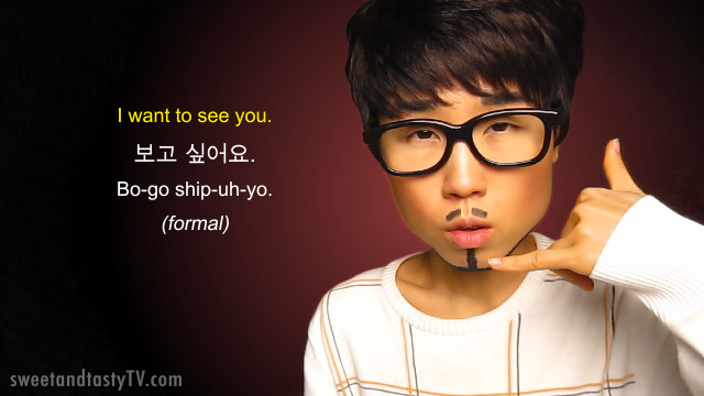 i-want-to-see-you-in-korean1.png