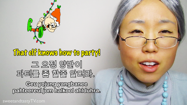 elf-knows-how-to-party.png