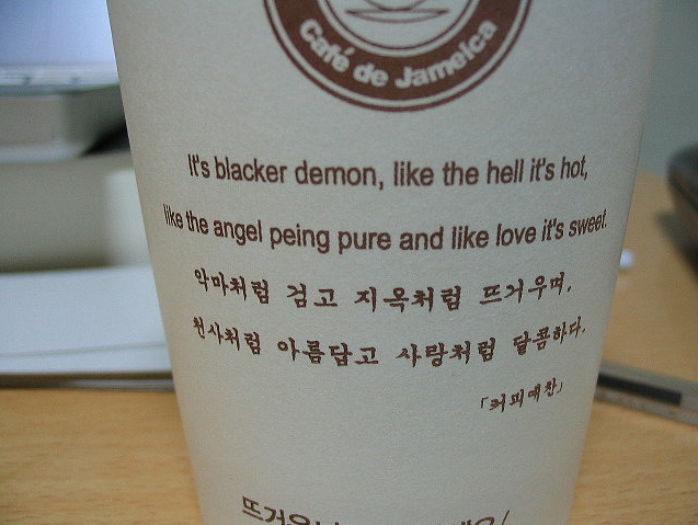 The correct translation would've been: It's black like a demon, hot as hell, beautiful like an angel and sweet as love. But perfect English doesn't always guarantee a good laugh :)  ( photo by Laura Maria )