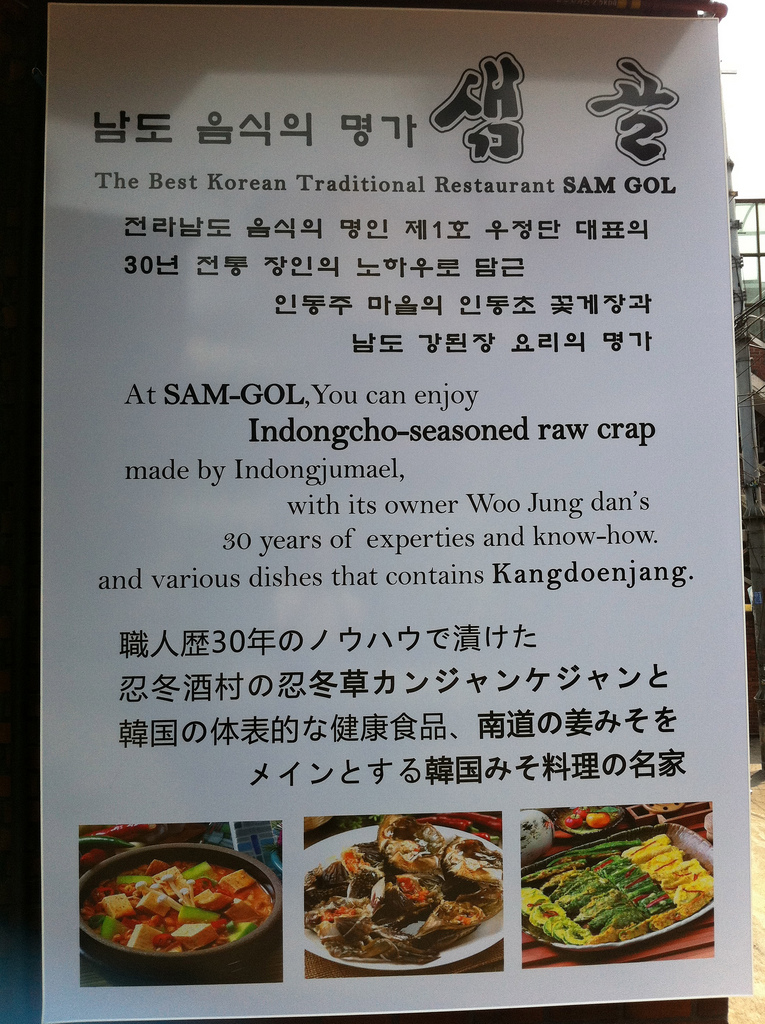 30 years experties of seasoned raw crap. Yes. Just what I came to Korea for! What they really mean to say: 30 years experience of seasoning raw CRAB. (photo by Paul Matthews)