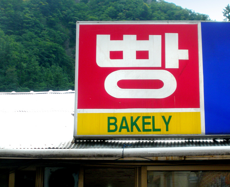"New adjective! Creative translation. 빵 actually means ""bread."" (photo by just_a_cheeseburger)"