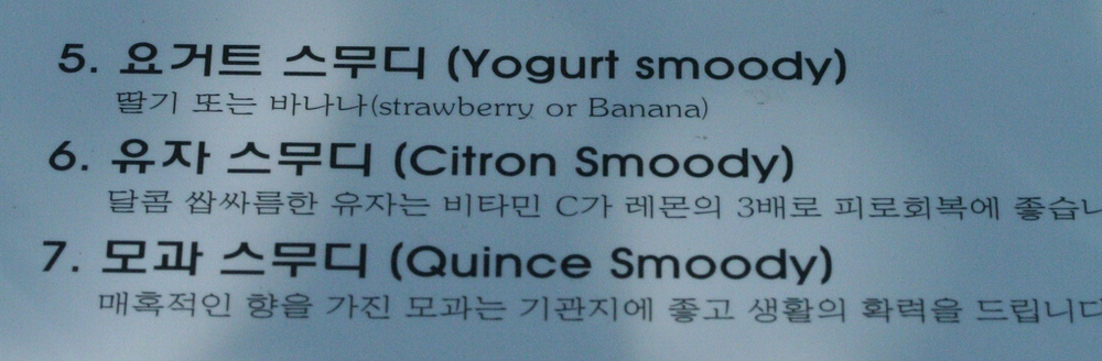 Which smoody would you like to order?  ( photo by lets.book )