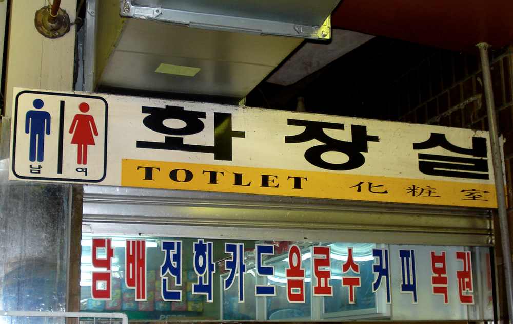 Where's the nearest totlet? Can't wait to see the Konglish in the bathroom stalls!  ( photo by Hovs )