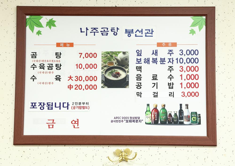 naju gomtang menu