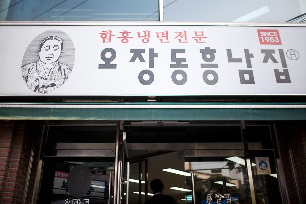 naengmyeon shop