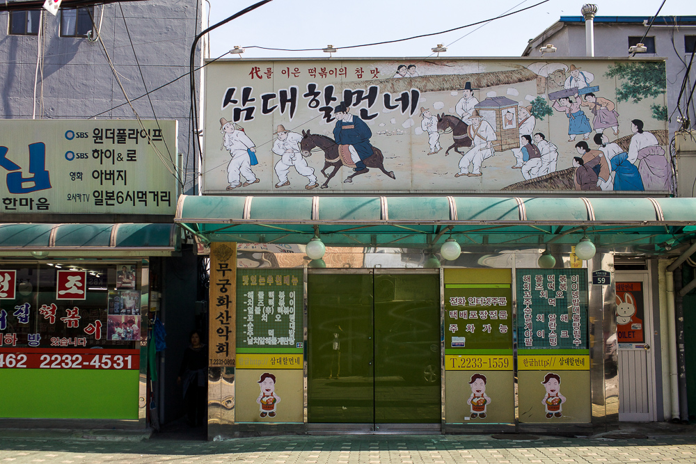 Samdae has two locations on the same street.