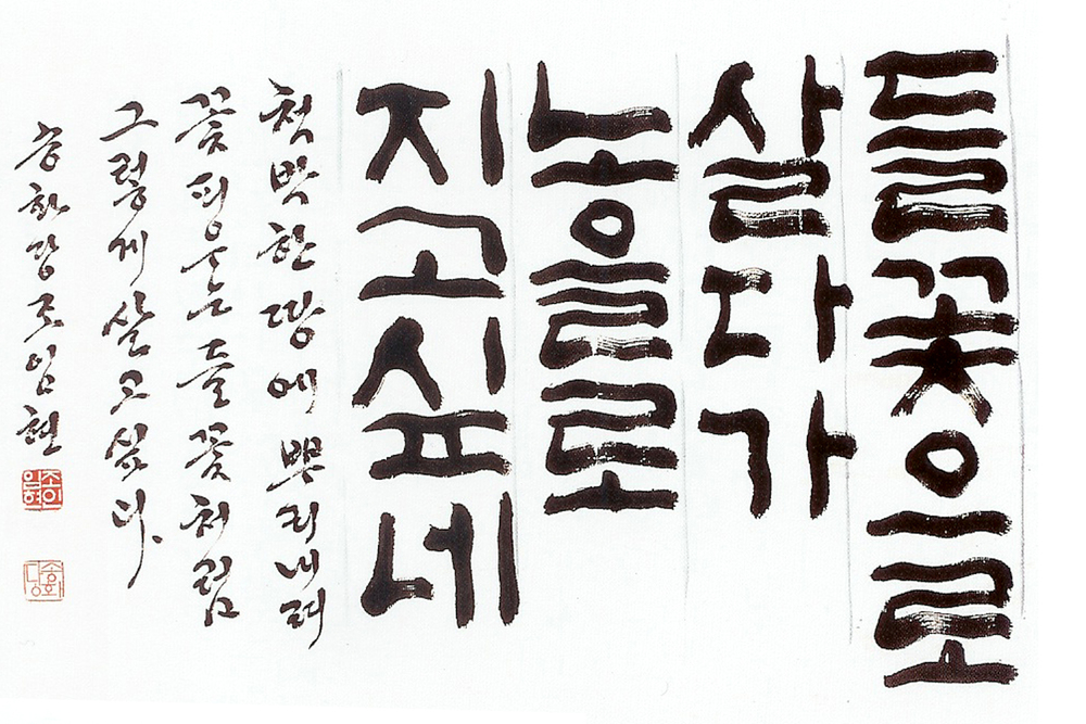 Korean calligraphy  (Photo:  Daum.net )
