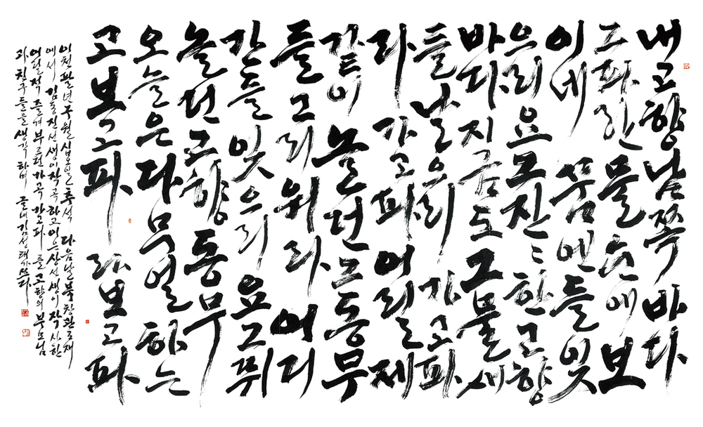 Korean Calligraphy  (Photo:  Wine79.com )