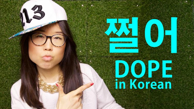 BAD WORDS in Korean — SweetandtastyTV