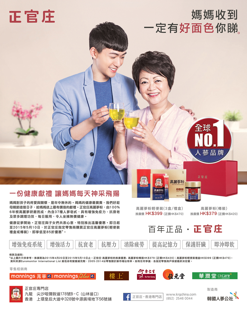 Korean Red Ginseng Print Ad