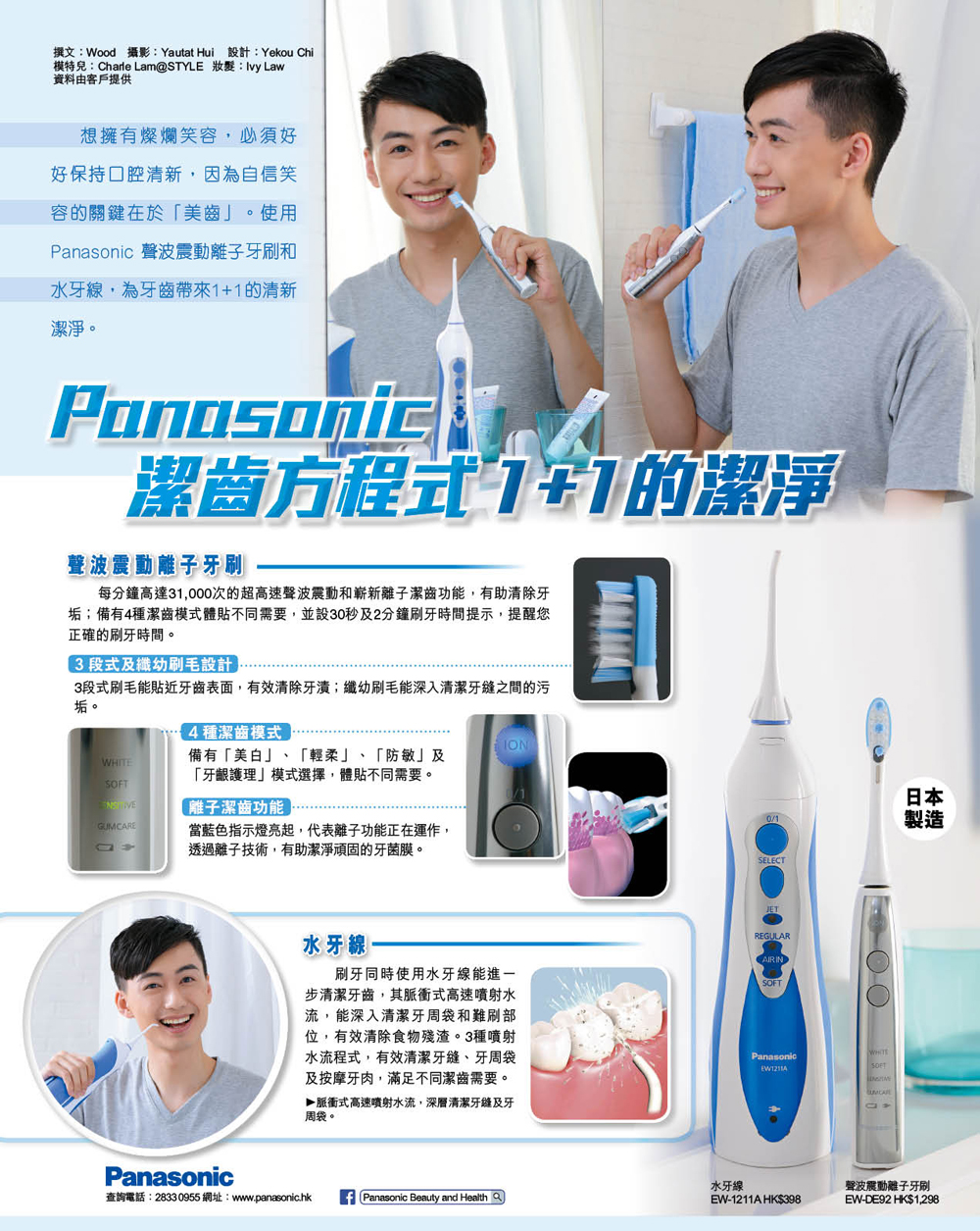 panasonic advertorial