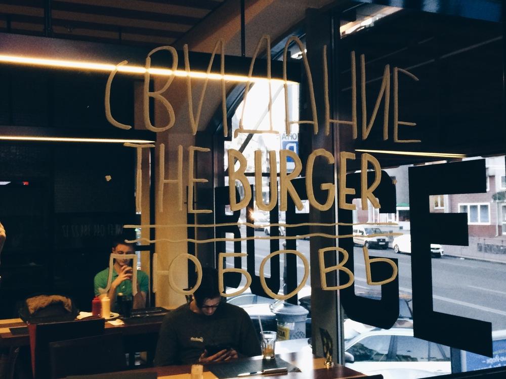 Свидание The Burger Любовь