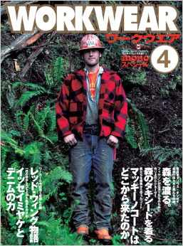 WORKWEAR Issue 4 Japanese Edition $27