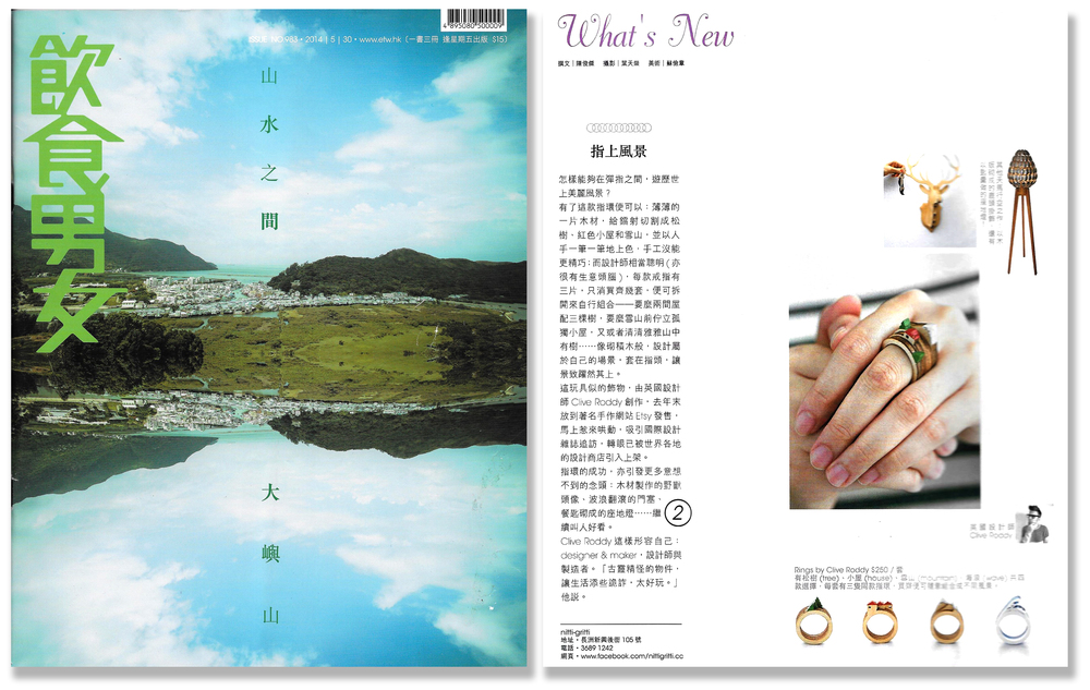 My work was recently featured in Eat & Travel Weekly. Published in May 2014. Hong Kong.