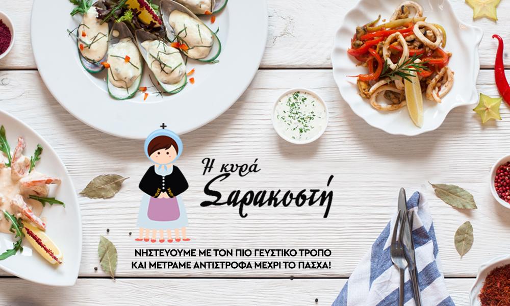 sarakosti_1000x600.jpg