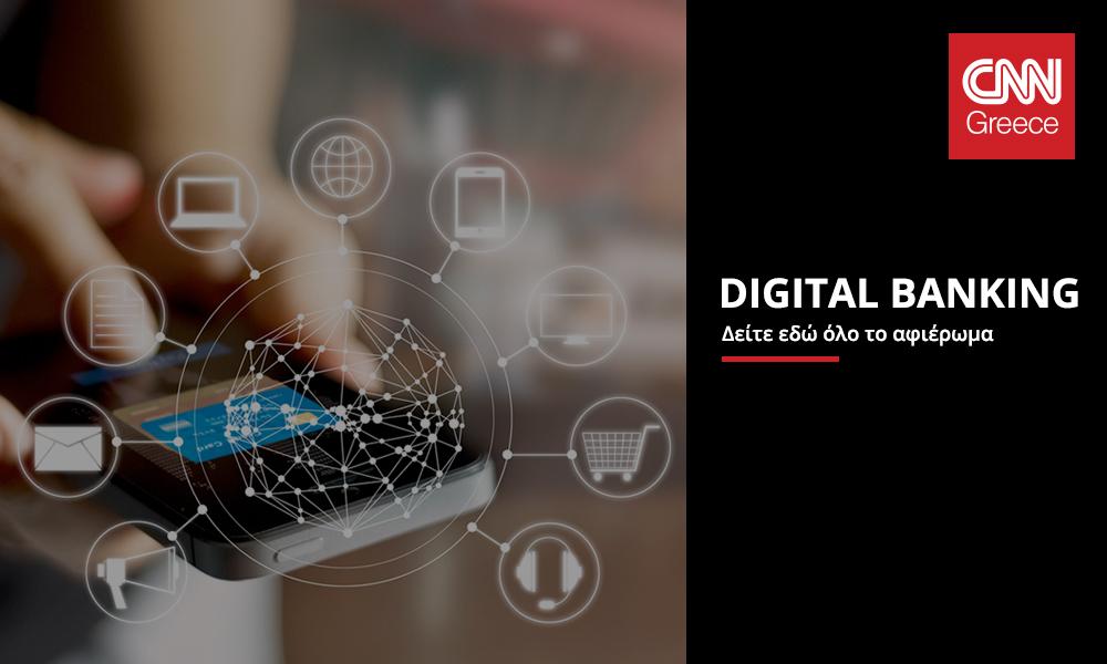 digital_banking100x600.jpg