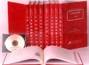 8巨冊共3300頁 全套(紙本 光碟)定價21,000元