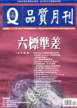 品質月刊.jpg