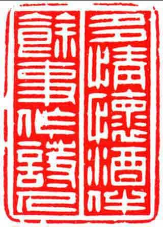 C49    璽印篆刻