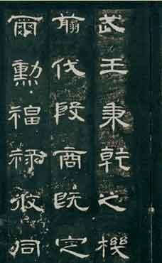 C47  商周至秦漢書法  魏晉南北朝書法