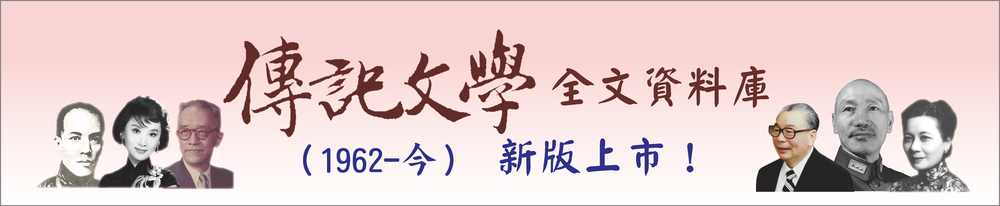 傳記首頁banner.png